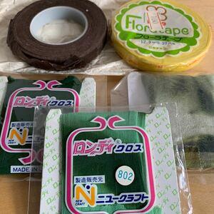 造花クラフト ロンディークロス・フローラテープ