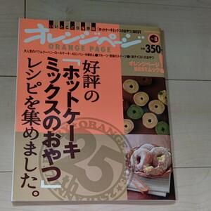 オレンジページ いいとこどり保存版「ホットケーキミックスのおやつ」レシピを集めました。