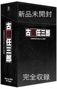 古畑任三郎 COMPLETE Blu-ray BOX〈数量限定生産・21枚組〉
