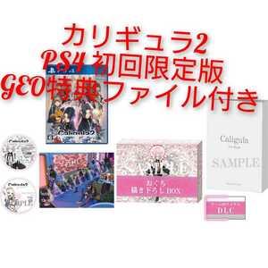 ☆新品☆ PS4 カリギュラ2 初回生産限定版GEO特典クリアファイル付き