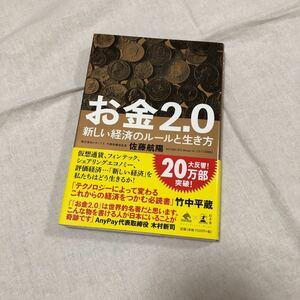 お金2.0 新しい経済のルールと生き方/佐藤航陽