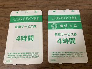 【送料込】コレド室町 駐車券4時間2枚4,000円相当 福徳の森