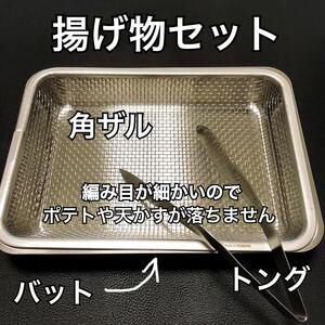 made in TSUBAME 燕 揚げ物セット バット 角ザル トング