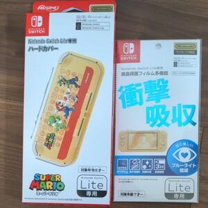Switch Lite専用スーパーマリオハードカバー & 保護フィルム