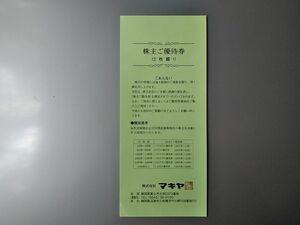 ★マキヤ・株主優待★優待券100円×12枚、1200円相当【送料無料】~2021年12月 エスポット・ポテト・マミーや一部業務スーパー
