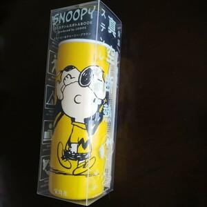スヌーピー チャーリーブラウン ステンレスボトル 120ml LOGOS