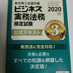 ビジネス実務法務検定試験2020公式テキスト 3級