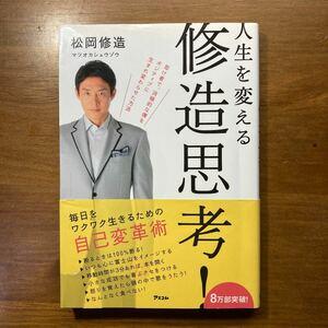 人生を変える修造思考! /松岡修造図書