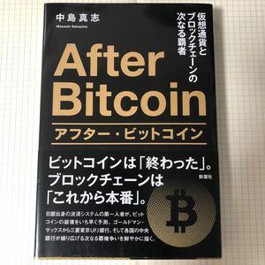 アフタービットコイン 仮想通貨とブロックチェーンの次なる覇者/中島真志