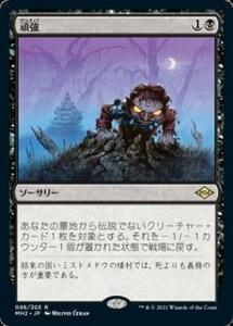 【MTG】MH2(モダンホライゾン2)頑強 / Persist(日本語版・数量4枚)