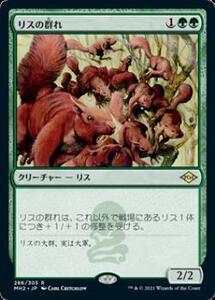 【MTG】MH2(モダンホライゾン2)リスの群れ / Squirrel Mob(日本語版・数量4枚)