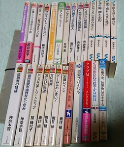 文庫本 26冊セット