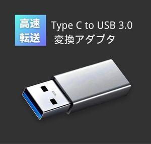 両面USB3.0 5Gbps 高速データ転送 変換コネクタ
