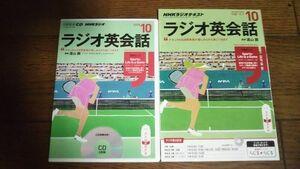 NHKラジオ ラジオ英会話 2015年10月 テキスト CD 遠山顕