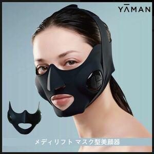 美品ヤーマン メディリフト EP-14BB 【美容器具】