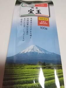 煎茶 宝玉 緑茶 日本茶 国産 100% 国内産 静岡茶 深蒸し茶 100g