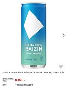 ライジン フルーティーサンダー245ml×30缶