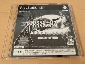 PS2体験版ソフト ドラッグオンドラグーン2 DRAG ON DRAGOON 2 封印の紅 背徳の黒 プレイステーション PlayStation DEMO DISC SQUARE ENIX