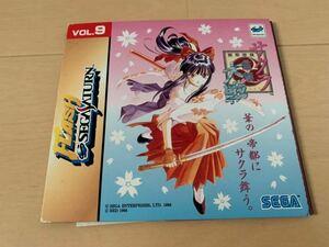 SS体験版ソフト サクラ大戦 非売品 送料込み SEGA Saturn DEMO DISC フラッシュセガサターン vol.9 FLASH Sakura wars 体験版+映像集