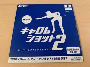 PS体験版ソフト キャロムショット2 Carom Shot 2 非売品 プレイステーション PlayStation DEMO DISC Billiards 送料込み ビリヤード