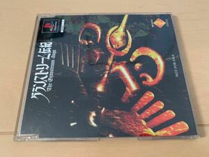 PS体験版ソフト グランストリーム伝記 体験版 非売品 送料込み プレイステーション PlayStation DEMO DISC Granstream SONY ソニー