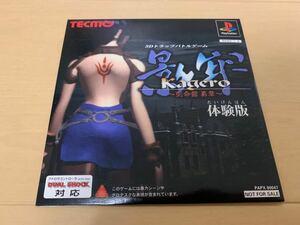 PS体験版ソフト 影牢 刻命館 真章 体験版 PAPX90047 非売品 未開封 プレイステーション PlayStation DEMO DISC TECMO Deception テクモ
