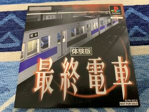 PS体験版ソフト 最終電車 体験版 非売品 未開封 送料込み プレイステーション PlayStation DEMO DISC ヴィジット サウンドノベル