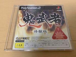 PS2体験版ソフト 鬼武者 体験版 非売品 送料込み Onimusha CAPCOM カプコン プレイステーション PlayStation DEMO DISC SAMURAI