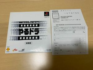 PS体験版ソフト やるドラ 体験版 ハガキ付き 未開封 非売品 プレイステーション PlayStation DEMO DISC PAPX90058 SONY Production I.G