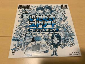 PS体験版ソフト いただきストリート ゴージャスキング 体験版 スクエアエニックス 非売品 プレイステーション PlayStation DEMO DISC