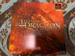 PS体験版ソフト レジェンド オブ ドラグーン(The Legend of Dragoon)未開封 非売品 PlayStation DEMO DISC PAPX90103 プレイステーション
