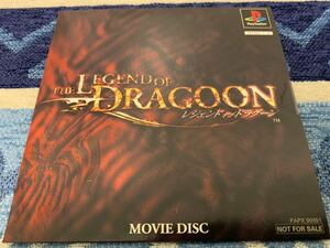 PS体験版ソフト レジェンド オブ ドラグーン(The Legend of Dragoon)ムービーディスク 非売品 PlayStation DEMO MOVIE DISC PAPX90091