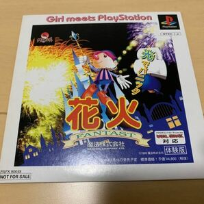 PS体験版ソフト 花火 HANABI 体験版 非売品 送料込み 魔法株式会社 プレイステーション PlayStation DEMO DISC