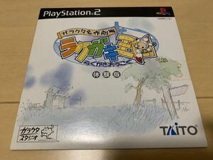 PS2体験版ソフト ガラクタ名作劇場 ラクガキ王国 プレイステーション PlayStation DEMO DISC Magic Pengel 非売品 未開封 送料込み TAITO