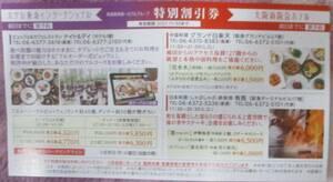 阪急阪神系列の株主優待割引券