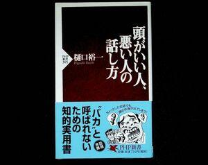 【送料無】頭がいい人、悪い人の話し方、樋口裕一著、PHP新書2004年15刷、中古 #441