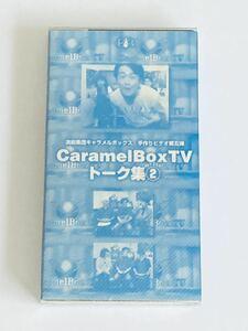 演劇集団キャラメルボックス 手作りビデオ第五弾 キャラメルボックスTV トーク集2 VHS 新品未開封