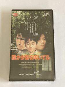 誰かが扉を叩いてる 演劇集団キャラメルボックス VHS ビデオ 新品未開封