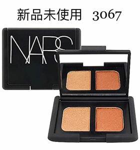 ナーズ NARS 新品未使用 デュオアイシャドー ブラウン 3067