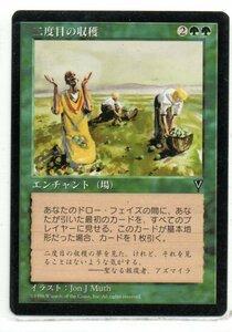 即決 1枚 二度目の収穫 VIS (日本語版1枚英語版2枚有)