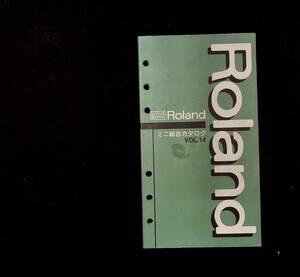 ローランドカタログ Vol.14 1996年 BOSS DTMP シンセサイザー JP-8000 アクセサリー サウンドライブラリー ACアダプター ミニ総合 Roland