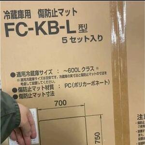 冷蔵庫傷防止マット Lサイズ 〜600L
