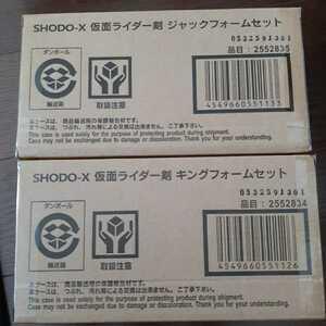SHODO-X 仮面ライダー剣  キングフォームセット ジャックフォームセット 限定 未開封 ブレイド プレバン