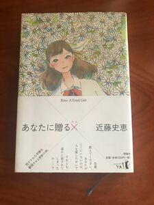あなたに贈るX/近藤史恵