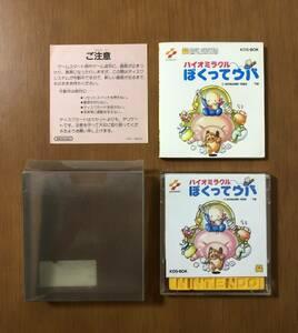☆レア☆ ファミリーコンピュータ ディスクシステム「バイオミラクルぼくってウパ」説明書付き 名作 KONAMI