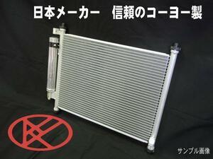 ピクシス スペース クーラーコンデンサー L575 L585 社外新品 日本メーカー KOYO製 複数有 要問合せ L575A L585A コーヨー