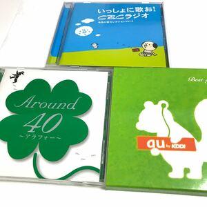 CDセット アラフォー/Best of LISMO/いっしょに歌お!CBCラジオ