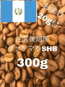 (注文後焙煎)グァテマラSHB 300g +おすすめの豆20g ※即購入可