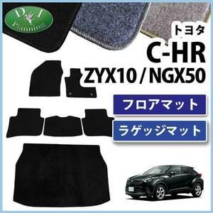 トヨタ C-HR CHR ZYX10 NGX50 フロアマット & ラゲッジマット DX カーマット フロアーマット 自動車マット