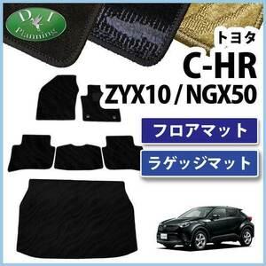 トヨタ C-HR CHR ZYX10 NGX50 フロアマット & トランクマット 織柄S 自動車マット カー用品 社外新品